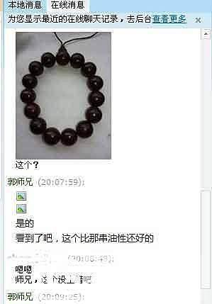小叶紫檀的品相油性小酌_文玩