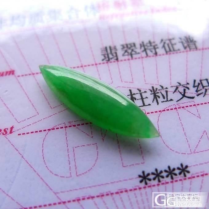 【绿珠宝翡翠】 8.4新品上架 样样..._翡翠
