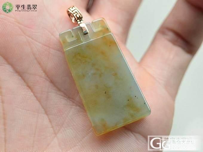 【平生翡翠】 140403004 冰种金花无事牌 售价:1800元