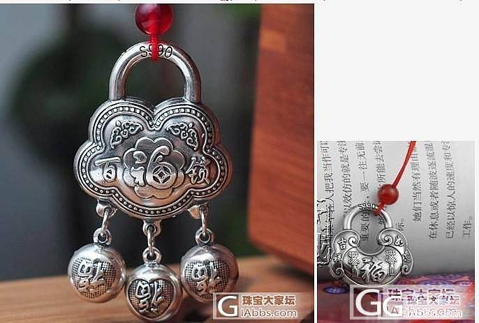 很美的银锁,不知大家有喜欢的不_珠宝